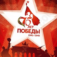 Поздравляем всех с Юбилеем Победы!