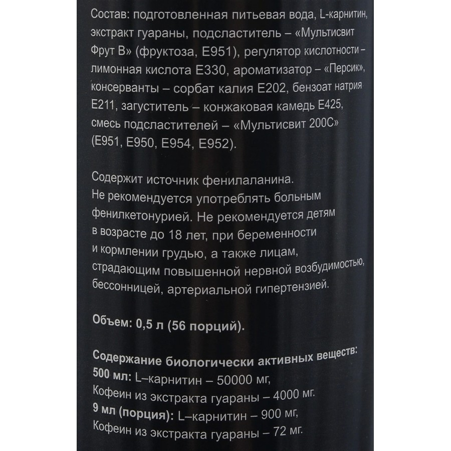 Simple L-Карнитин + Guarana, персик, 500 ml