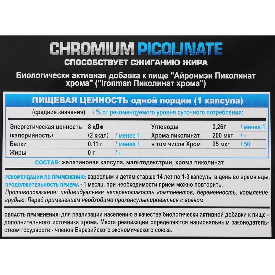 Жиросжигатель Ironman, Пиколинат хрома 30 капсул