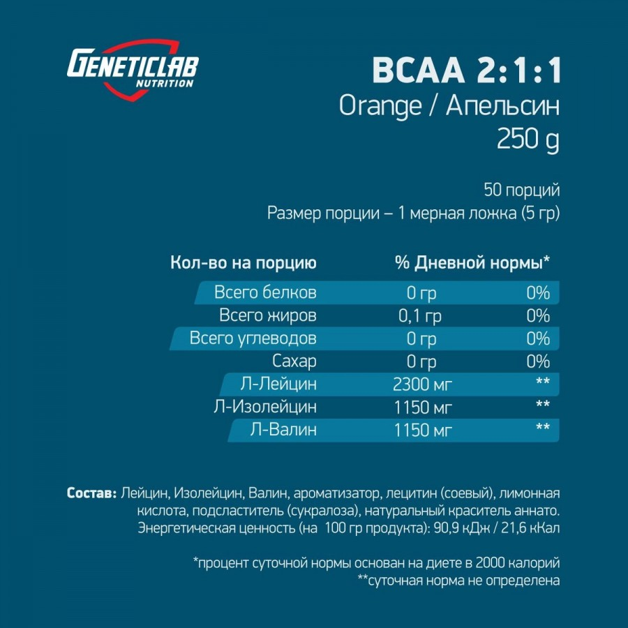 Geneticlab BCAA со вкусом апельсина, 250 г, 50 порции