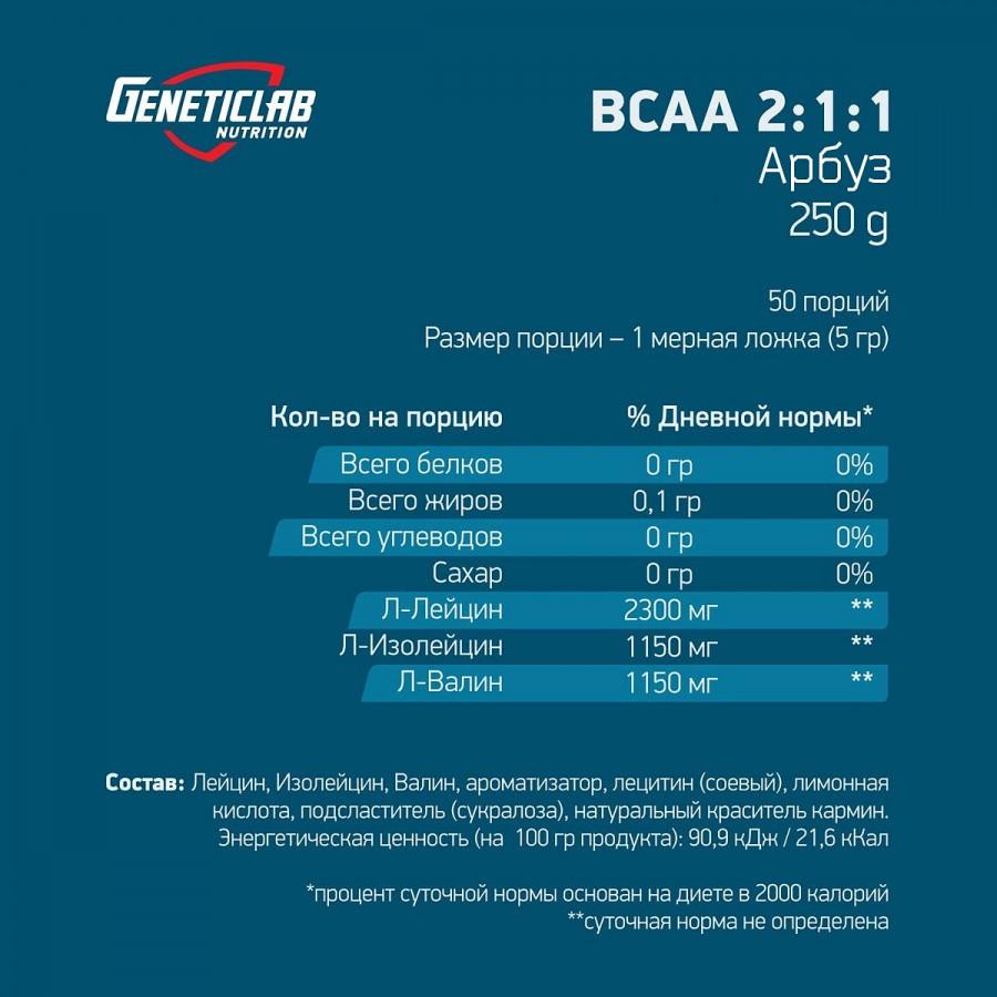 Geneticlab BCAA со вкусом арбуза, 250 г, 50 порции