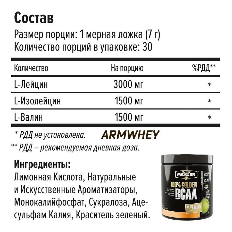 Maxler 100% Golden BCAA, яблоко, 210 г