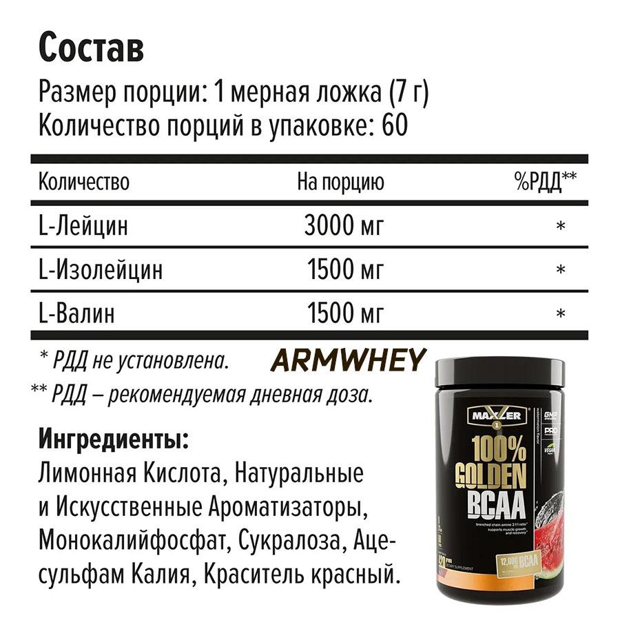 Maxler 100% Golden BCAA, арбуз, 420 г