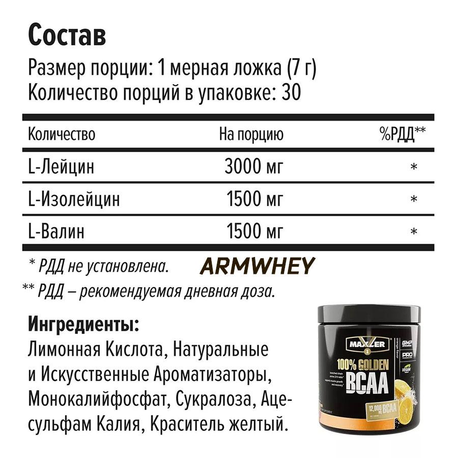 Maxler 100% Golden BCAA, апельсин, 210 г