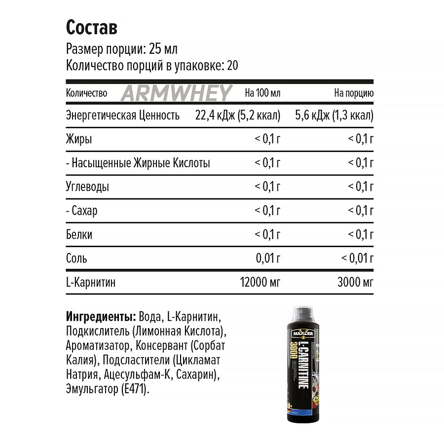 Maxler L-Carnitine 3000 мг, Клубника-Киви, 500 ml
