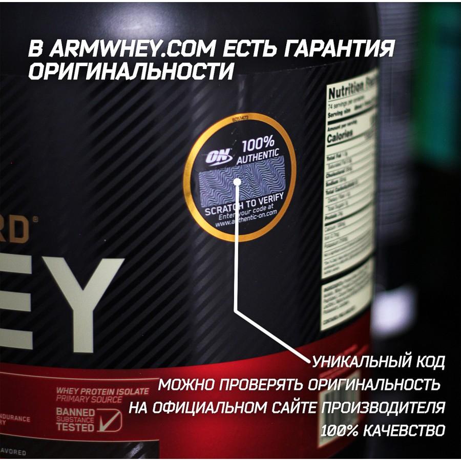 Optimum Nutrition 100% Whey Gold Standard, клубника-банан, 2,27 кг