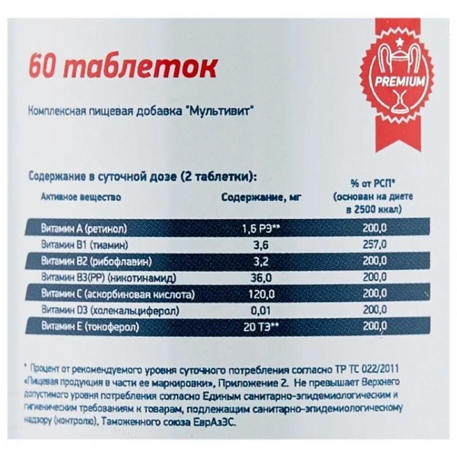 Мультивитамины Multivitamin Daily 60 таблеток